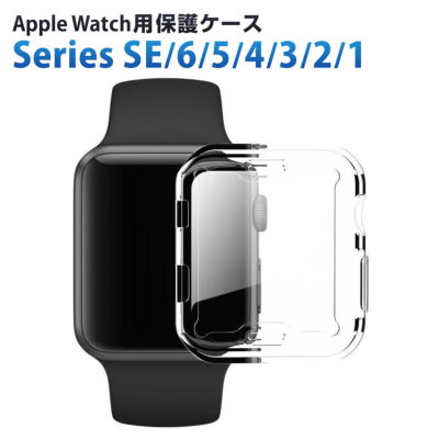 Apple Watch用ケース